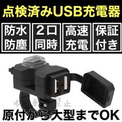 "Thumbnail of ""バイク USB電源 急速充電 充電器 防水 3.1A 2ポートスマホ"""