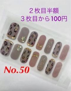"""Thumbnail of """"No.50 ジェルネイルシール"""""""