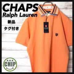 "Thumbnail of ""【新品未使用】CHAPS ラルフローレン 二枚襟 リブライン 刺繍ロゴ ポロ"""