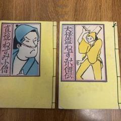 "Thumbnail of ""古書 和本 戦前 大正大怪盗ねずみ小僧伝 メモ用紙 レトロ 貴重"""