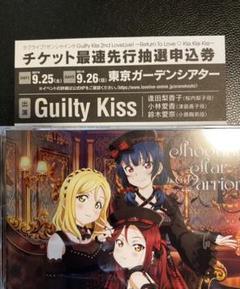 """Thumbnail of """"GuiltyKISS シリアル"""""""