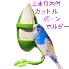 """Thumbnail of """"鳥さん 止まり木付きカットルボーンホルダー 鳥用品"""""""