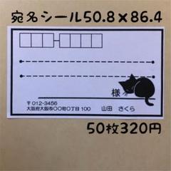 "Thumbnail of ""黒猫②宛名シール50枚"""