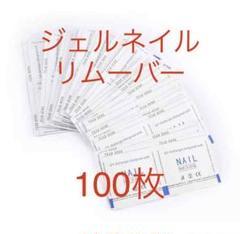 "Thumbnail of ""【ジェルネイル】リムーバーパック 100枚(10回分)"""