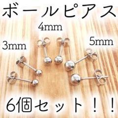 "Thumbnail of ""丸玉ピアス 3mm 4mm 5mm 6個セット ボールピアス 両耳 片耳"""
