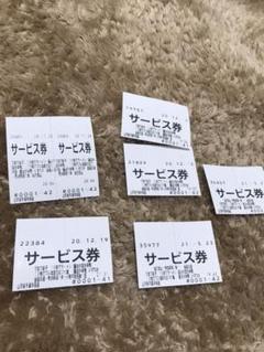 "Thumbnail of ""山岡家 サービス券 7枚"""