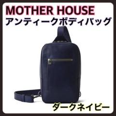 """Thumbnail of """"MOTHER HOUSE アンティークボディバッグ ダークネイビー"""""""