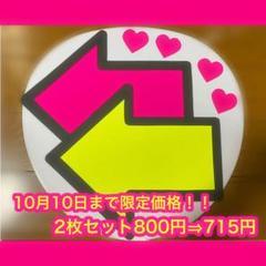"Thumbnail of ""翌日発送!矢印 やじるし 団扇文字 団扇屋さん うちわ屋さん 応援団扇"""
