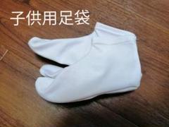 """Thumbnail of """"子供用足袋 七五三 13センチ"""""""