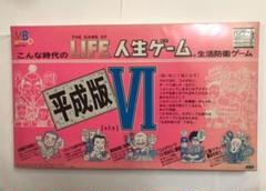 """Thumbnail of """"人生ゲーム 平成版 Ⅵ"""""""