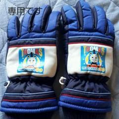 "Thumbnail of ""未使用 THOMASスキー手袋"""
