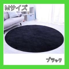 """Thumbnail of """"洗濯OK!洗える円形タイプのラグマット☆ブラック☆Mサイズ"""""""