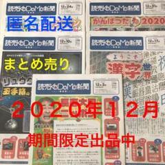 "Thumbnail of ""【今月限定出品】 読売こども新聞 2020年12月"""