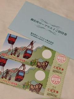 "Thumbnail of ""御在所ロープウェイ 招待券 2名分 乗車券"""