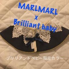 "Thumbnail of ""【限定スタイ】マールマールxブリリアントベビー ドルチェシリーズのスタイ"""