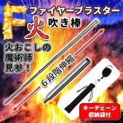 """Thumbnail of """"火吹き棒 ふいご 送風 携帯キャンプ アウトドア キーチェーン 収納付 BBQ"""""""