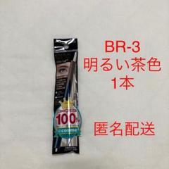"""Thumbnail of """"メイベリンニューヨーク パウダーインペンシル BR-3 1本"""""""
