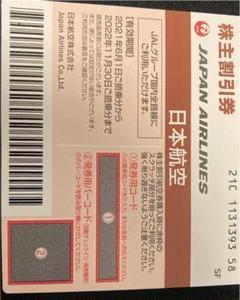 """Thumbnail of """"日本航空株主割引券(2021年6月〜2022年11月末)1枚"""""""