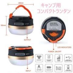 "Thumbnail of ""防水・USB充電式 コンパクトランタン(暖色)1800mAh"""