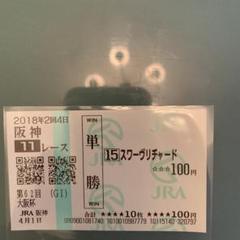 "Thumbnail of ""スワーヴリチャード 大阪杯 馬券"""