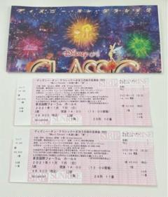 "Thumbnail of ""Mona様専用【東京2021年11/7(日)】ディズニー・オン・クラシック"""