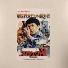 "Thumbnail of ""プロジェクトV ムビチケ 番号通知のみ"""