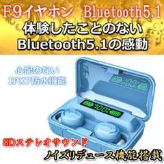 "Thumbnail of ""bluetoothイヤホン ワイヤレス 5.1 Hi-Fi高音質 F9 ブルー"""