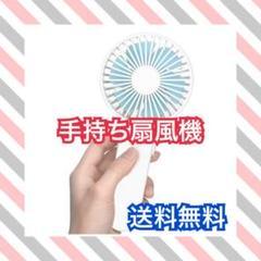 """Thumbnail of """"ミニ扇風機 超静音 手持ち・卓上両用 小型扇風機 3段階風量"""""""