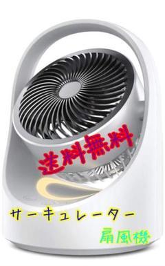 "Thumbnail of ""【♪】扇風機 サーキュレーター"""