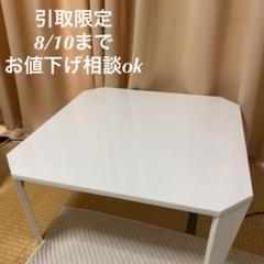 """Thumbnail of """"ニトリ折りたたみローテーブルダイニングテーブルホワイト ニトリ IKEA"""""""