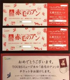 "Thumbnail of ""赤毛のアン チケット 札幌"""