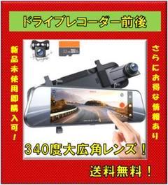 "Thumbnail of ""ドライブレコーダー ミラー型 前後カメラ1080P 340度大広角レンズ"""