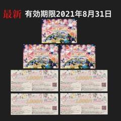 "Thumbnail of ""株主優待券 サンリオピューロランド ハーモニーランド チケット お買い物券付c"""