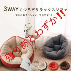 "Thumbnail of ""座椅子ソファ クッションソファ 3way リラックス レッドオレンジ"""