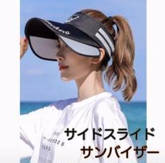 """Thumbnail of """"サンバイザー UVカット 紫外線対策 ゴルフ スポーツ (7)"""""""
