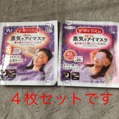 "Thumbnail of ""めぐりズム 蒸気でホットアイマスク2枚セット 新品未使用 Kao"""