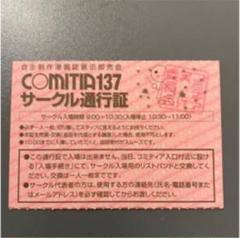 "Thumbnail of ""コミティア137 サークル通行証"""