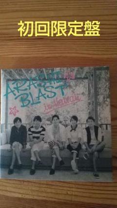 """Thumbnail of """"ARASHI BLAST Hawaii 初回限定盤"""""""