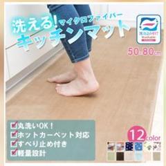 """Thumbnail of """"お買い得❗洗える キッチンマット  50×80cm❗"""""""