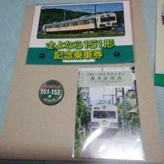 "Thumbnail of ""上信電鉄 記念乗車券、クリアファイルなど"""