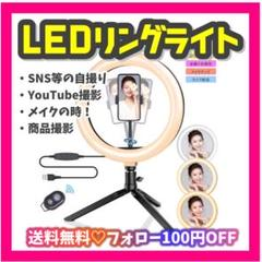 "Thumbnail of ""LEDリングライト 撮影 自撮ライト Bluetooth リモコン コンパクト"""