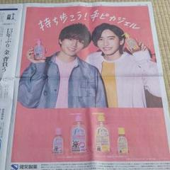 "Thumbnail of ""永瀬廉&道枝駿佑読売新聞"""