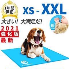 """Thumbnail of """"ペットひんやりマット XSサイズ【ペット用 冷感 ひんやり】"""""""
