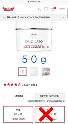"Thumbnail of ""ドクターシーラボ 50g 薬用アクアコラーゲンゲル スーパーモイスチャーEX"""
