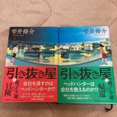"Thumbnail of ""引き抜き屋 1 鹿子小穂の冒険"""