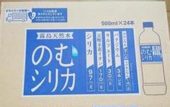 """Thumbnail of """"のむシリカ 500ml×24本"""""""