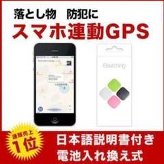 "Thumbnail of ""日本語取扱説明書付 小型 ワイヤレスGPS 「i Searching」 1個"""
