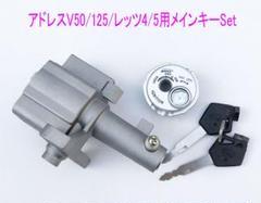 "Thumbnail of ""スズキ アドレスV50/125/レッツ4/5用メンキーSet"""