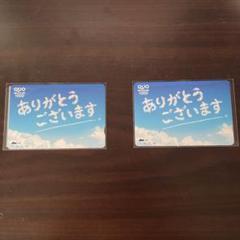 "Thumbnail of ""クオカード QUOカード 2000円分"""