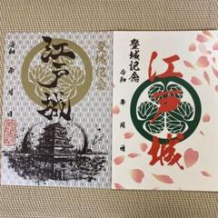 "Thumbnail of ""◯東京都 江戸城 御城印 2種類セット"""
